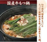 温野菜 武蔵境店