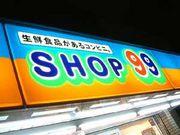 ☆SHOP99紫野泉堂店☆