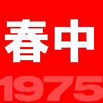 ★1975年春中集団★