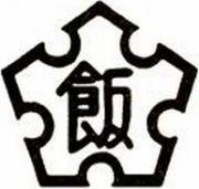 福岡市立 飯倉小学校