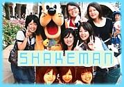 ・・SHAKEman・・