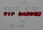 VIPダンス部