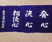 東京成徳剣道部