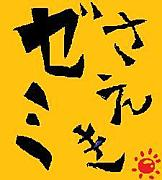 佐伯刑法ゼミ@関西大学