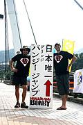 Bungy Japan
