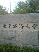東京経済大学 ミクシィ部