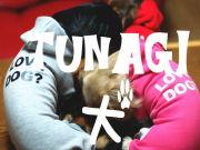 TUNAGI犬