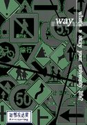 ウェイウェイウェイ way!!