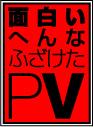 面白いPV・ヘンなPV・ふざけたPV