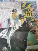 日本福祉大学競馬サークル