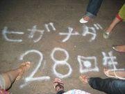 ***Higanada Tour***