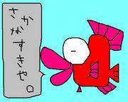 お魚が好きb