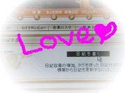 mixi日記大好き!