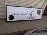 Total Dining 志en