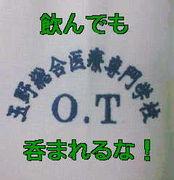 ★玉専 OT学科★
