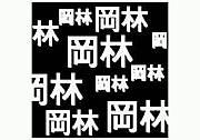 名字が岡林(・ω・´)!!!