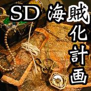 SD海賊化計画