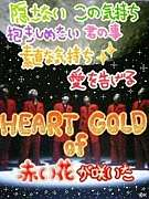☆HEART of GOLD☆
