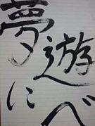夢に遊べ〜hiroshima〜