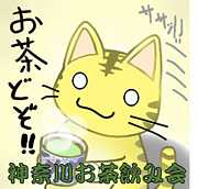 神奈川お茶飲み会🌈仲間友達作