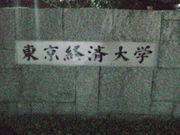 東経大/TKU@ちば