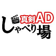 真剣ADしゃべり場!!