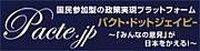 政策実現サイト Pacte.jp