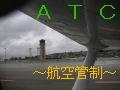 ATC/航空管制