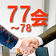 77会(1977〜78年生まれ)