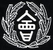 福島県立会津高等学校