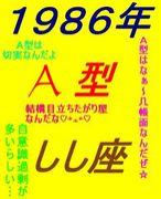 ☆1986年生まれ☆しし座☆A型☆