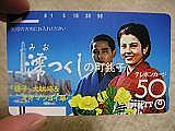 連続テレビ小説「澪つくし」