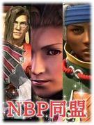 NBP同盟