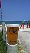 沖縄の海を本気で取り戻すのじゃ