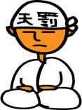 武術連合【武術歴掲示板】