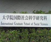 横浜国立大学大学院 国社研