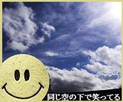 ☆同じ空の下で笑ってる☆