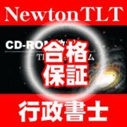Newton TLTで行政書士資格に挑戦