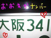 ☺大阪ナンバー☻
