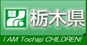 I AM 栃木 CHILDREN