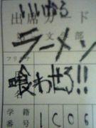 ☆STURMラーメソ部★