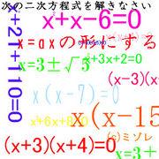 2次方程式がすき。