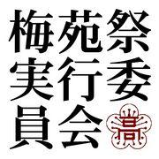 福島高校梅苑祭実行委員会
