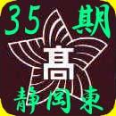 静岡東高校☆35期