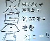 ★MAS*I★