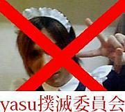 †yasu撲滅委員会†