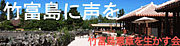 「竹富島憲章を生かす会」