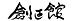 神戸芸術工科大学 【創画館】