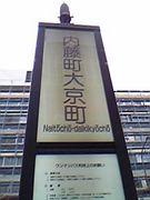大京町ファミリー♪