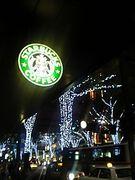 ♪STARBUCKS COFFEE石川支店♪